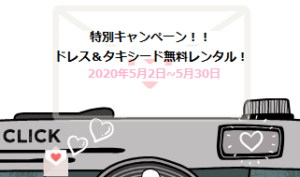 東京フォトウェディング 最安値 キャンペーン